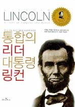 통합의 리더 대통령 링컨