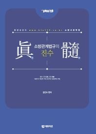 소방 PASS119 소방관계법규의 진수