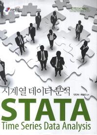 시계열 데이터 분석 STATA