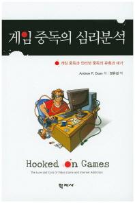 게임중독의 심리분석