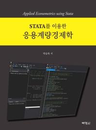 STATA를 이용한 응용계량경제학