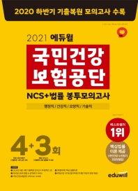에듀윌 국민건강보험공단 NCS+법률 봉투모의고사 4+3회(2021)