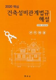 핵심 건축설비관계법규 해설(2020)