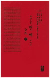 자랑스런 전씨 이야기(하)(소책자)(빨강)