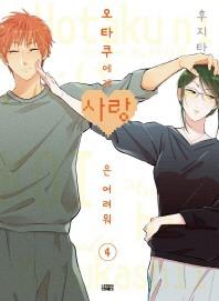 오타쿠에게 사랑은 어려워. 4