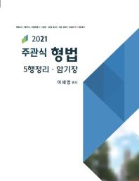 2021 주관식 형법: 5행정리ㆍ암기장