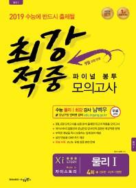 고등 물리1 파이널 봉투 모의고사(2019)(봉투형)