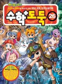 코믹 메이플스토리 수학도둑. 26