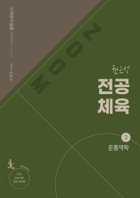 ZOOM 박문각 임용 권은성 전공체육. 3: 운동역학(2022)