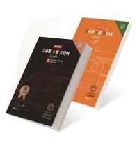 경채전용 김수환 소방 영단어 세트(2020)