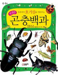 우리 아이 호기심을 키워 주는 생생한 곤충백과