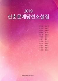 신춘문예당선소설집(2019)