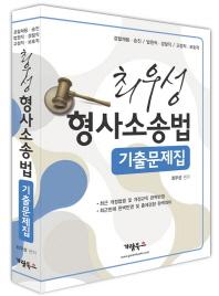 최우성 형사소송법 기출문제집