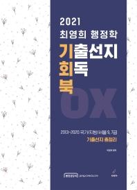 최영희 행정학 기출선지 회독 북(2021)