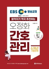 2022 EBS 방송교재 오정화 간호관리