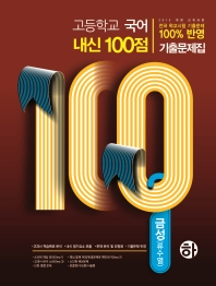 내신 100점 고등 국어(하) 기출문제집(금성 류수열)(2020)