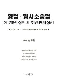 형법·형사소송법 2020년 상반기 최신판례정리