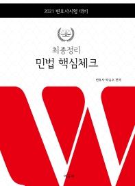 민법 핵심체크(2021)