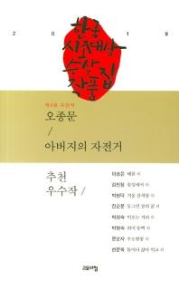 한국 시조대상 수상 작품집(제9회)