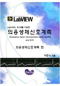 LabVIEW, ELVIS를 이용한 의용 생체 신호 계측(의용생체신호계측편)