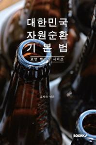 대한민국 자원순환기본법 : 교양 법령집 시리즈