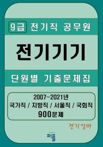 [전기알바] 9급 전기직 공무원 전기기기 단원별 기출문제집 900