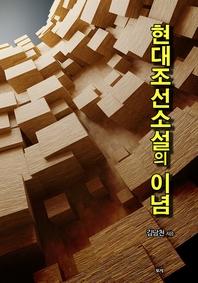 현대 조선소설의 이념