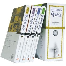 [한우리북스] 한국문학 명작선 세트 (전4권)