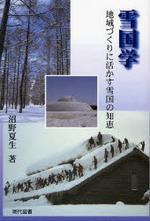 雪國學 地域づくりに活かす雪國の知惠