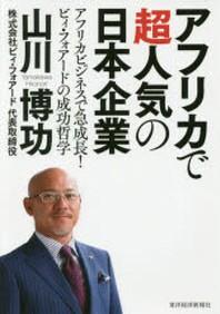 アフリカで超人氣の日本企業 アフリカビジネスで急成長!ビィ.フォア-ドの成功哲學