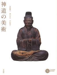 神道の美術