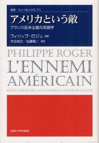 アメリカという敵 フランス反米主義の系譜學