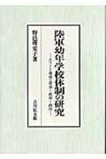 陸軍幼年學校體制の硏究 エリ-ト養成と軍事.敎育.政治