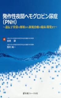 發作性夜間ヘモグロビン尿症(PNH) 遺傳子異常の解析から新規治療の臨床.開發まで