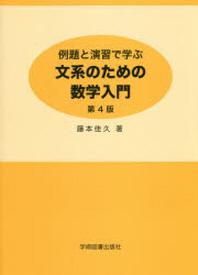 例題と演習で學ぶ文系のための數學入門