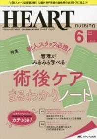 ハ-トナ-シング ベストなハ-トケアをめざす心臟疾患領域の專門看護誌 第31卷6號(2018-6)