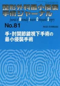 整形外科最小侵襲手術ジャ-ナル NO.81