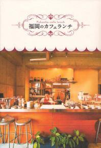 福岡のカフェランチ