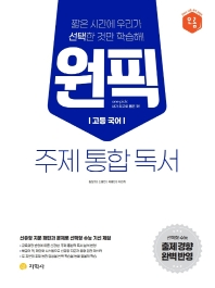 원픽 고등 국어 주제 통합 독서(2021)