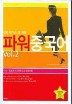 성공 비즈니스를 위한 파워중국어 Vol.2