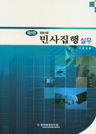 민사집행실무(금융기관)