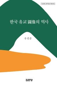 한국 유교 도상의 역사