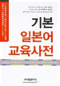 기본 일본어 교육사전