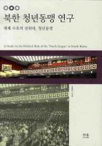 북한 청년동맹 연구