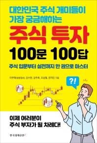 대한민국 주식 개미들이 가장 궁금해하는 주식 투자 100문 100답