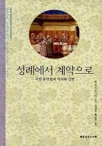 성례에서 계약으로(서양 혼인법의 역사와 신학)
