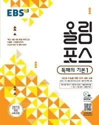 EBS 올림포스 고등 독해의 기본. 1(2020)