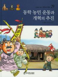 동학 농민 운동과 개혁의 추진