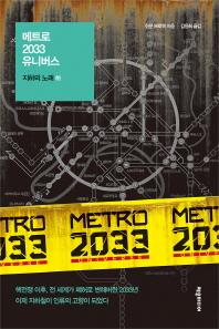 메트로 2033 유니버스: 지하의 노래(하)