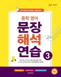 중학 영어 문장해석연습. 3